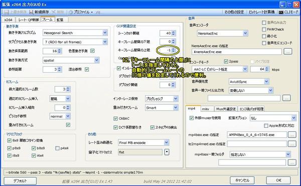 X264guiex_1_43_mediumsetting_framet