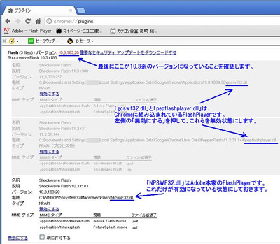 Chromeflashplayerconfig_2