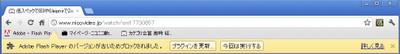 Chromeflashversioncheckdialog