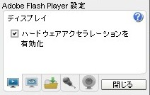 Flashplayerhwconfig