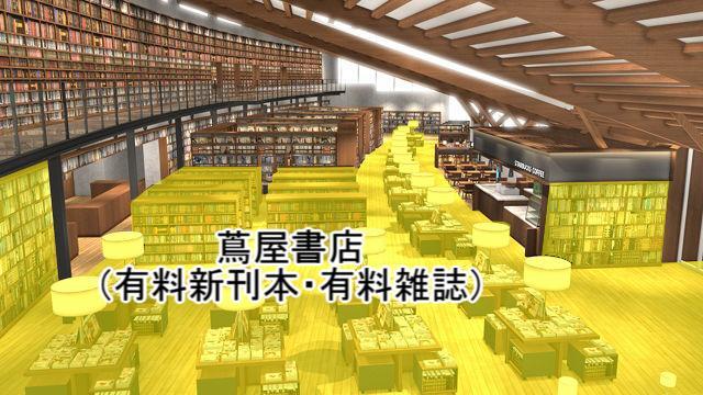 名前が「武雄市図書館」に?